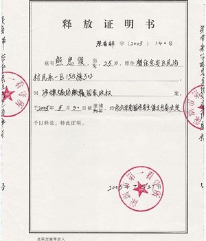 Yanboyuzhe's proof of release on July 21, 2005. (The Epoch Times)