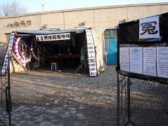 Shrine in the Wang family courtyard before the police raid. (Clearwisdom.net photo)