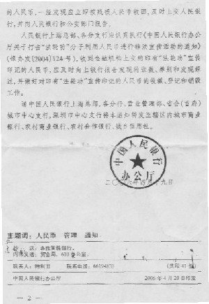"""A copy of the """"highly confidential and urgent"""" document issued from the office of People's Bank of China on April 20, 2006 (Submitted by an insider)"""