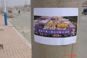 Quit the CCP poster at Jinan City.(Clearwisdom.net)