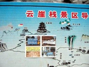 Quit the CCP poster at the Taihangshan Grand Canyon tourist site.(Clearwisdom.net)