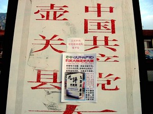 Poster encouraging people to quit the CCP at the front entrance of the Huguan County Council office. (Clearwisdom.net)