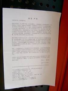 Quit the CCP poster at Dafatou tourist site.(Clearwisdom.net)