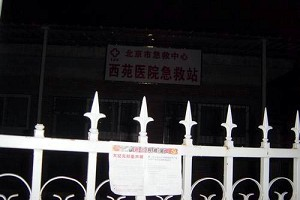 Quit the CCP poster on a Beijing street.(Clearwisdom.net)