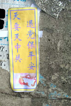 Quit the CCP poster in Guangdong province.(Clearwisdom.net)
