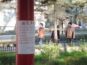 Quit the CCP poster in Harbin City.(Clearwisdom.net)
