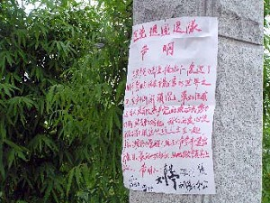 Quit the CCP poster in Hubei province.(Clearwisdom.net)