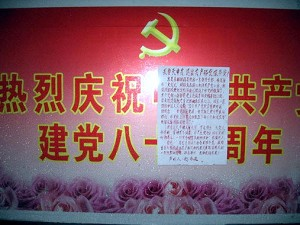 Quit the CCP poster in Jiling City.(Clearwisdom.net)