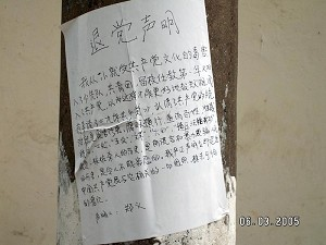 Quit the CCP poster in Nanning City.(Clearwisdom.net)