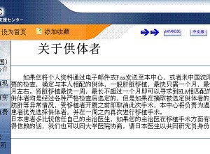 Previous CIOT Chinese website (screen shot from webpage archive)