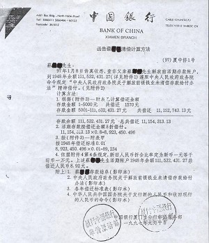 Figure 1: Bank of China letter to Mr. Cai with 4 calculation methods. (The Epoch Times)