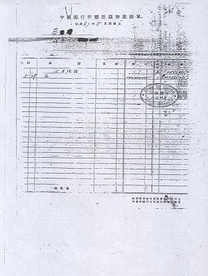 Figure 3: The statement of current deposit shows the total deposit is 111,532,431.27 yuan since May 1948. (The Epoch Times)
