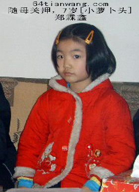 "Seven-year-old Zheng Linxin and her parents were detained in a ""legal training class."" (64tianwang.com)"