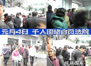Protest scene outhside the Ziliujing District Court, Zigong City in Sichuan Province, China, on January 4. (The Epoch Times)