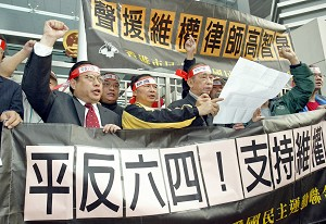 Ho took part in activities to support the release of mainland human rights lawyer Gao Zhisheng in August, 2006. (New Epoch Magazine Photo)