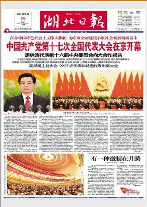 Front page of Hubei Daily on October 15