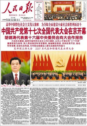 Front page of People's Daily on October 15