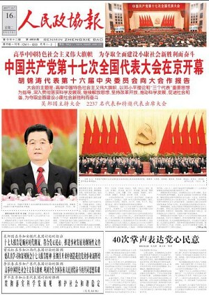 Front page of People's Political Consultative Conference Paper on October 15
