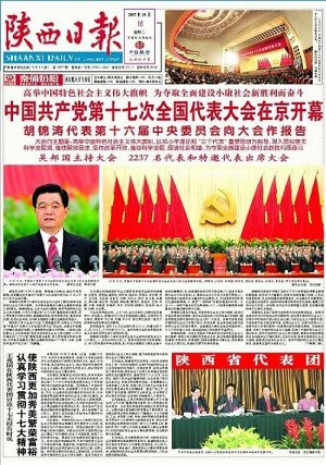 Front page of Shaan'xi Daily on October 15