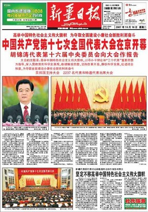 Front page of Xinjiang Daily on October 15