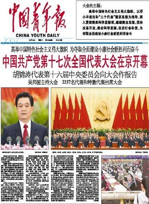 Front page of China Youth Daily on October 15