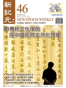 The cover story of Issue 46 of New Epoch Weekly discusses traditional characters (New Epoch Weekly)