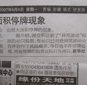 Chen's June 4th Movement ad in the Chengdu Evening News. (The Epoch Times)