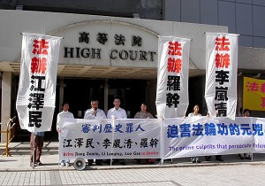 Participants in a press conference organized by plaintiffs Chu O Ming and Fu Sin-Mei held in front of the Hong Kong High Court, Dec. 11. (Clearwisdom.net)
