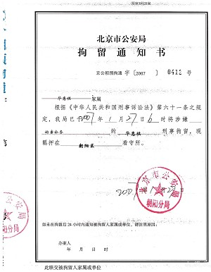 Hua Huiqi's notice of arrest. (The Epoch Times)
