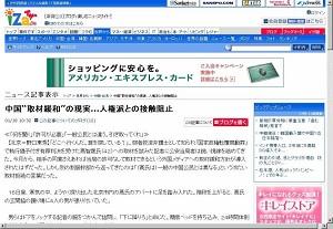 Reporter from Japan's Sankei Shimbun Beijing office publicized his experience under an affiliate website of Sankei Web.