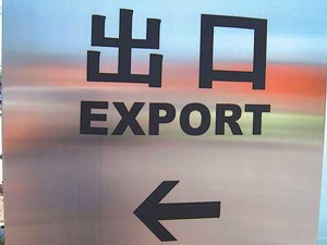 "It should be ""Exit,"" not ""Export."" (Photo from Internet)"