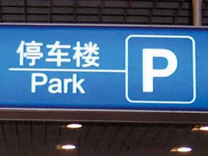 """Parking"" is mistaken for ""Park."" (Photo from Internet)"