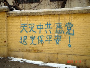 """Slogan reads, """"Heaven eliminates the CCP, Quit the CCP to ensure safety.""""(The Epoch Times)"""