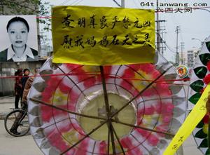 A wreath made by a victim's children. (Tianwang News)