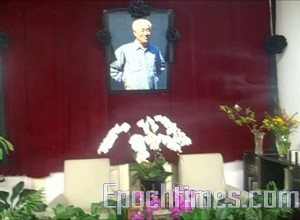 The Mourning Hall of former CCP General Secretary Zhao Ziyang.  (The Epoch Times)