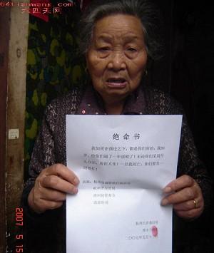 Zheng's suicide note. (Lian Sheng, www.64tiangwang.com)
