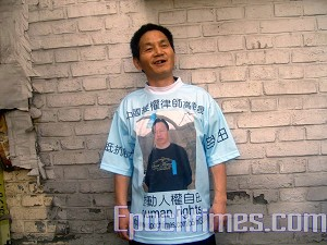 Ye Guoqiang, a Beijing evicted household, donning a T-shirt commemorating Chinese human right lawyer Gao Zhisheng, appears at the scene and is highly welcomed by the crowd. (The Epoch Times)