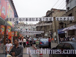 Protesting banners displayed on Hualou Street in Wuhan City. (The Epoch Times)