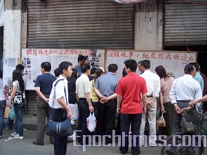 Scene at the Human Right Conference on Hualou Street in Wuhan City. (The Epoch Times)