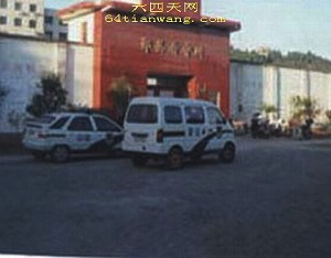 From October 31 to December 14, 2006, Li was detained in this detention center. (64Tianwang.com)