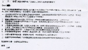 A document showing that Falun Gong adherents from Taiwan will be blacklisted by Hong Kong immigration prior to July 1. (Epoch Times)