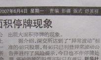 Tiananmen Massacre Commemoration Slips into Regime's Newspaper