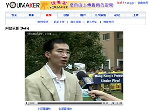 The Epoch Times, New Tang Dynasty Television and Youmaker lead off the first network broadcast from the scene of the assembly. (Youmaker.com)
