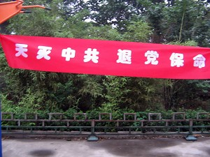 On the eve of July 1, 2007, a banner urging people to quit the CCP is displayed in Hebei Province. (The Epoch Times)