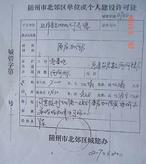 The building permit issued to He Shihai, Zhang Shiying's son-in-law. (Liu Feiyue/The People's Observer)