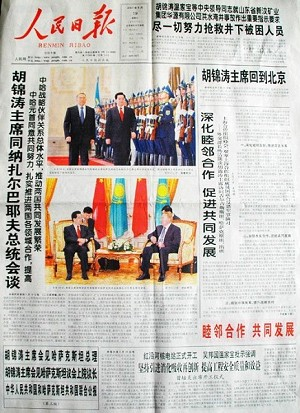 The front page of the People's Daily on August 19.