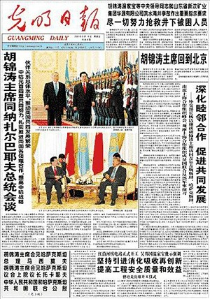 The front page of the Guangming Daily on August 19.