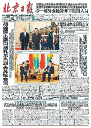 The front page of the Beijing Daily on August 19.