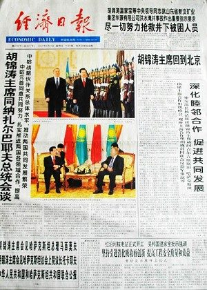 The front page of the Economic Daily on August 19.