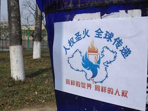 Second of 6 signs as the Human Rights Torch Relay starts its journey through China.